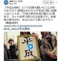 昭和生まれの人が未婚のまま平成越え「平成JUMP」の投稿に物議
