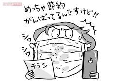 節約のためと、不織布マスクを使い回していると…