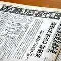 コロナを予言? 30年前の岐阜新聞
