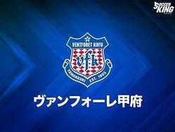 ヴァンフォーレ伊藤監督、来季の続投が決定…今季5位でJ1昇格POに進出