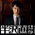 ドラマ「半沢直樹」全話の一挙配信へ 第9話放送の最後に発表