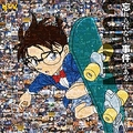 (C) 青山剛昌/小学館・読売テレビ・TMS 1996