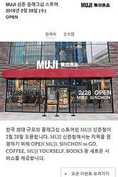 MUJI SINCHON店(MUJI KOREA HPより)