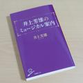 急遽回収となった「井上芳雄のミュージカル案内」