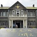 「緝熙楼」の玄関前に設置された石盤(写真:筆者撮影)