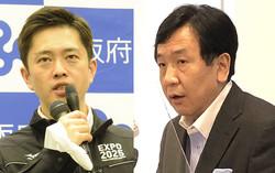吉村大阪府知事と立憲民主党の枝野代表