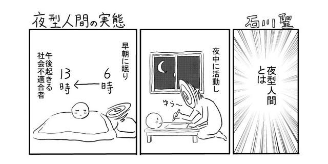 """[画像] 「夜型人間の実態」を描いた漫画に""""共感""""の声 早寝早起きができても、結局夜型に逆戻りする理由とは"""
