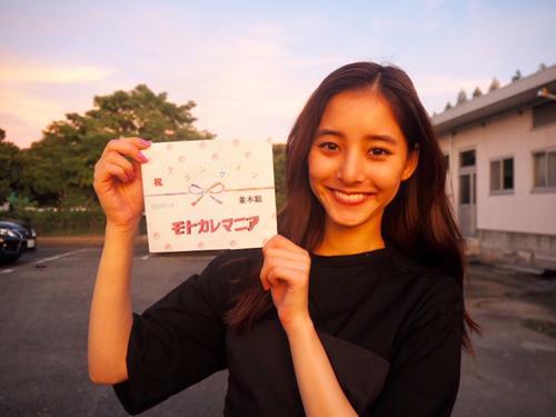 新木優子『モトカレマニア』撮影開始! 夕焼けショット