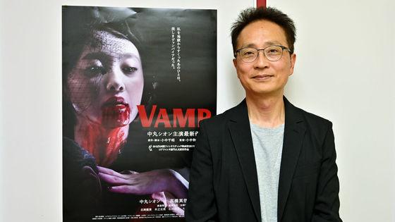 映画「VAMP」を兄・小中千昭とともに作り上げた小中和哉監督にインタビュー、「人でいられなくなる限界」まで描くことで「人間って本当はこういうところもある」を確認する