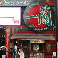 ラーメン店「一蘭」が豚肉不使用の店舗を出店へ イスラム教徒に配慮