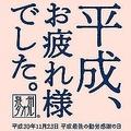 「お疲れ様でした。」平成最後の勤労感謝の日に向けタオルを無料配布