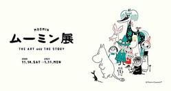 「ムーミン展 THE ART AND THE STORY」メインビジュアル/ 写真は主催者提供