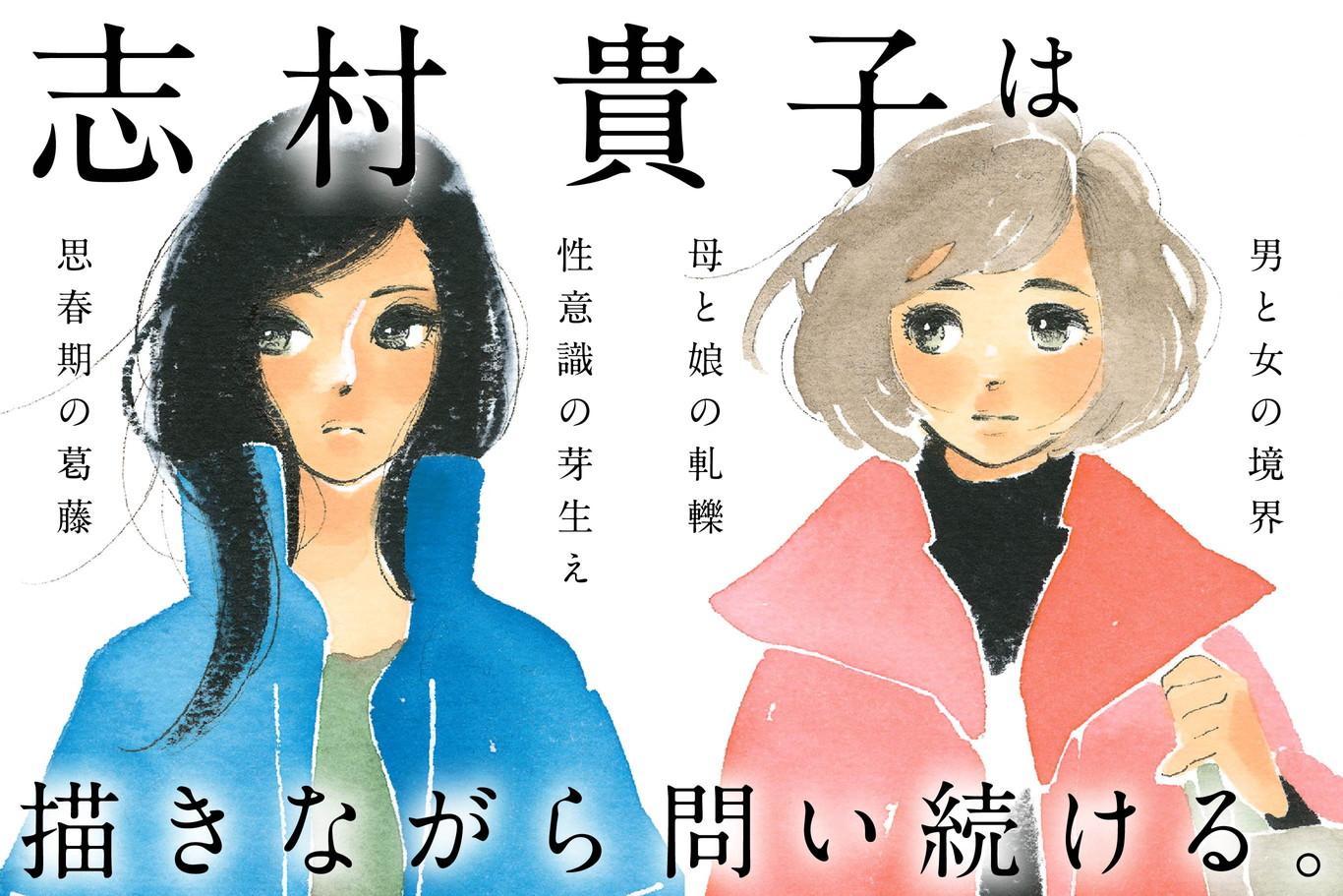 「誰ともうまくやれない」生きづらさも物語に変えて——志村貴子、魔法のペン先
