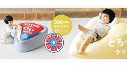 ロングセラー「6Pチーズ」がビッグサイズなもこもこクッションになりました!