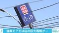 千葉県で「ゆで太郎」の巨大看板が強風に倒される 高さはおよそ10m