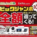 ビックカメラ、抽選企画「ビックジャンボ」を開催 最大10万円分還元