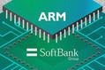 ソフトバンク傘下のARM、Huaweiとの取引を終了
