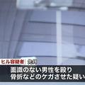 渋谷路上で米兵が男性殴ったか「今は話したくない」と供述