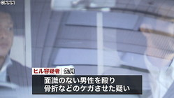 渋谷路上で男性殴る 米海兵隊員を逮捕