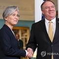昨年3月末に会談した康長官(左)とポンペオ長官(資料写真)=(聯合ニュース)