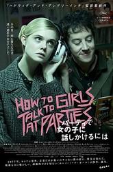『パーティで女の子に話しかけるには』ポスタービジュアル  - (C)COLONY FILMS LIMITED 2016