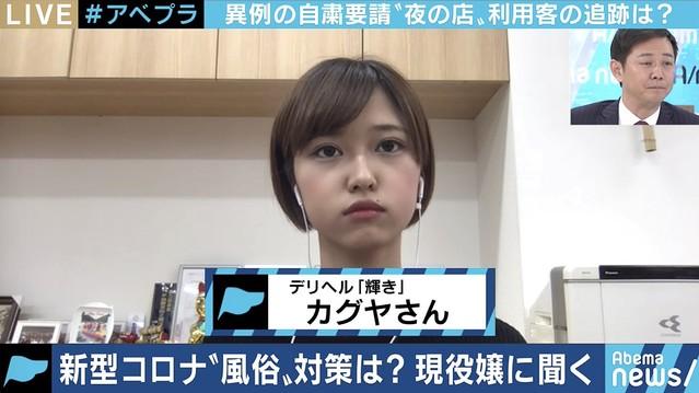 【輝き】歌舞伎町のデリヘル嬢顔出しで訴え「働かないと稼げない」「(コロナ対策で)キスなしコースもある」