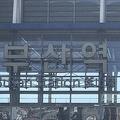 釜山駅(資料写真)=(聯合ニュース)