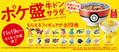 吉野家「ポケ盛」シリーズ再登場、ポケモンフィギュアは全19種類