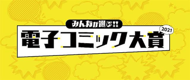 マンガ愛で選ばれた『みんなが選ぶ‼電子コミック大賞2021』発表