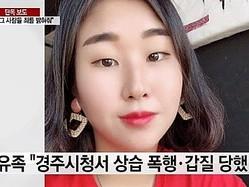 """自殺した韓国の女性トライアスロン選手、パワハラ加害者の""""チームドクター""""は無免許"""