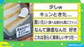 玉子サンドに「少しファンがいます」パン屋のひかえめな宣伝に反響