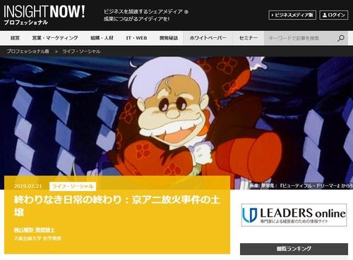 【京アニ】京アニを「麻薬の売人以下」。放火事件めぐる大学教授のコラムが大炎上。運営会社「不適切な発言があった」と非公開に
