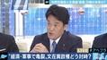 日韓関係を巡り立憲民主・小西洋之議員が持論「外交上の失敗」