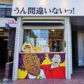 東京で超人気の高級食パン専門店