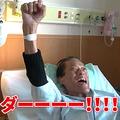 病院のベッドで得意のパフォーマンスを披露するアントニオ猪木/公式YouTubeより