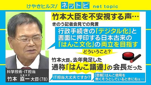 竹本IT担当大臣「デジタル化とはんこ文化両立」に不安の声、違法アップロードアニメに高評価も
