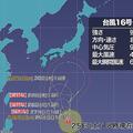 台風16号が暴風域を伴って北上 27日には「猛烈な勢力」に?