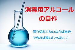消毒用アルコール、電机本舗が市販のお酒でつくる方法を公開