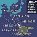 発達しながら北上している台風19号 西よりに進路を変え日本接近か