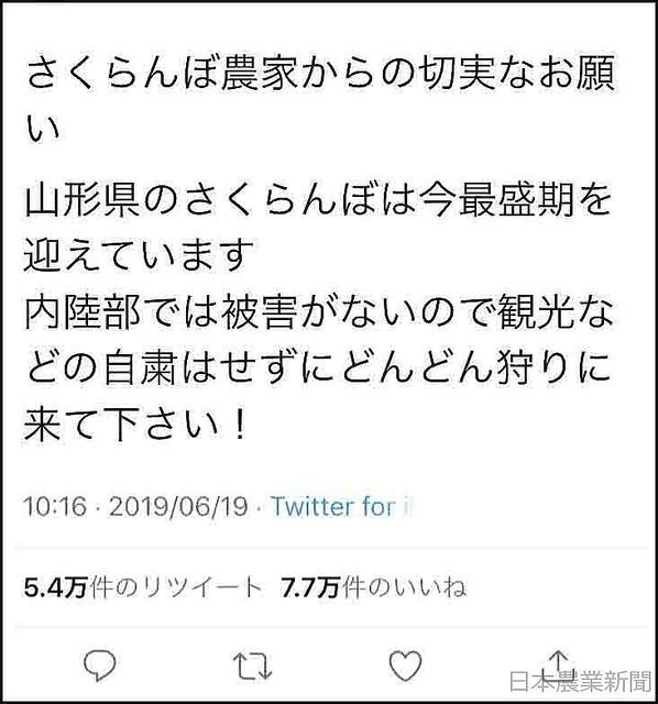 """[画像] 新潟・山形地震余波 「観光、自粛しないで」 SNS発信 """"共感""""7万超"""