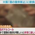 大阪府「酒なし営業」案が波紋