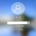 意外と知らないWindows10の自動サインイン、「netplwiz」で設定