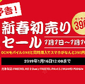 FREETELが初売りセール開催へ OCNのSIM契約でスマホ最安390円