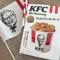 KFCのクーポン付き公式本が誕生