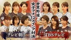 テレビ朝日とTBSの女性アナ12名、必見ガチ対決!<世界野球プレミア12>