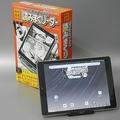 ドンキの1万円タブレットの使用感を検証 意外なほど快適で驚き