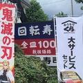 「くら寿司」店舗(「鬼滅の刃」キャンペーン期間中に撮影)
