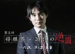 自分の感覚を信じて。がむしゃらに将棋を。 棋士・佐々木勇気 23歳。