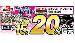 ヨドバシカメラが実施中の20%ポイント還元キャンペーン