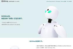 """分身ロボット""""オリヒメ""""とは?(OriHime製品サイトより)"""
